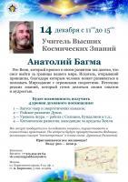 14 декабря 2014г., Москва. Встреча с Учителем Высших Космических Знаний, Нагвалем Анатолием Багмой.